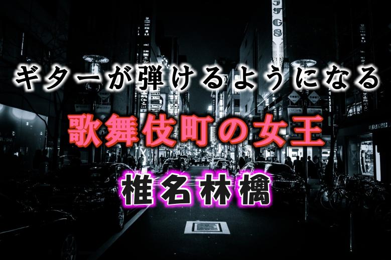 ギター初心者が1日で弾けるようになる!! 椎名林檎/歌舞伎町の女王