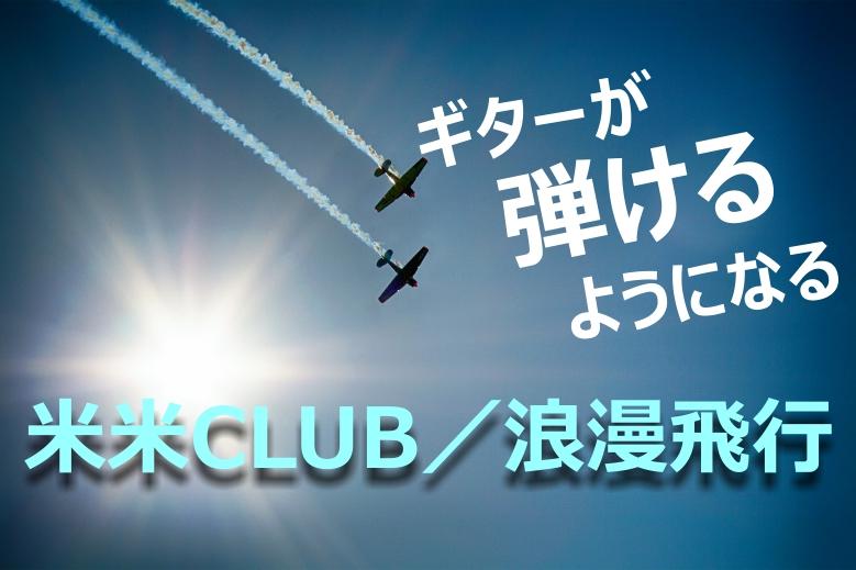 ター初心者が1日で弾けるようになる!! 米米CLUB/浪漫飛行