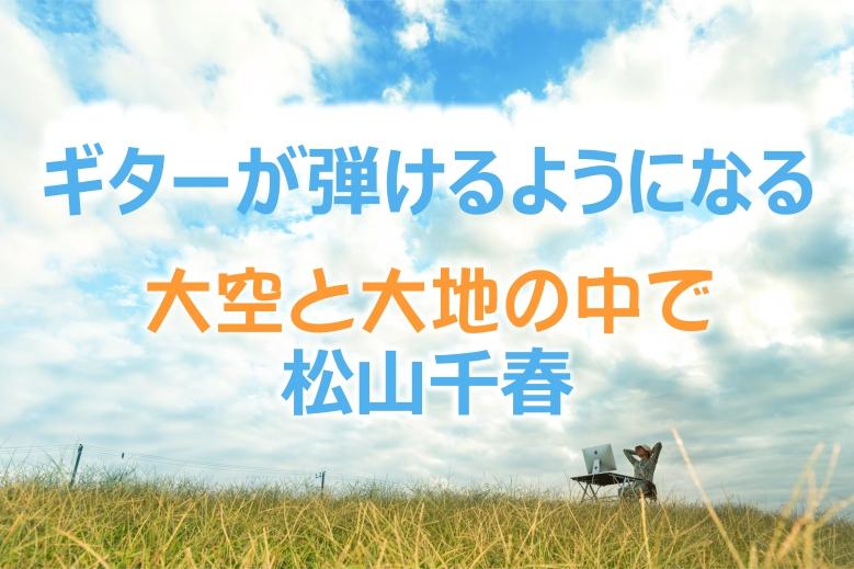 ギター初心者が1日で弾けるようになる!! 松山千春/大空と大地の中で