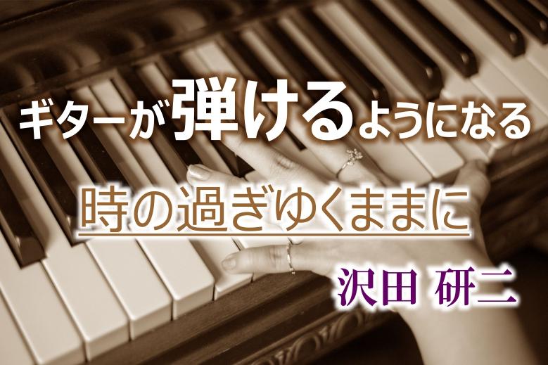 ギター初心者が1日で弾けるようになる!! 沢田研二/時の過ぎゆくままに