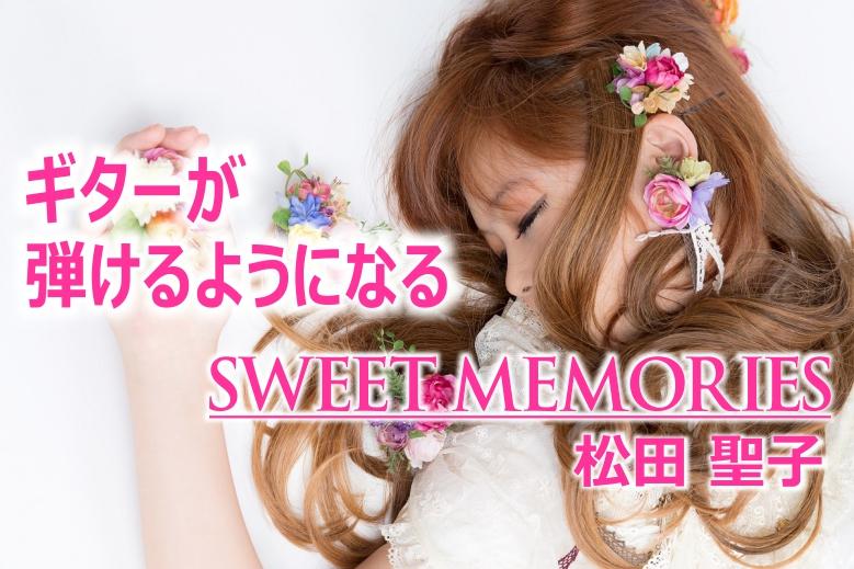 ギター初心者が1日で弾けるようになる!! 松田聖子/SWEET MEMORIES