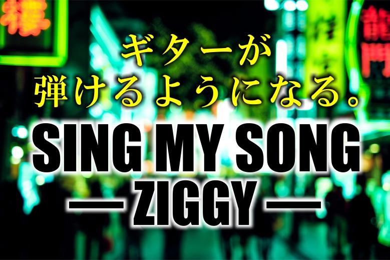 ギター初心者が1日で弾けるようになる!! ZIGGY(ジギー)/SING MY SONG