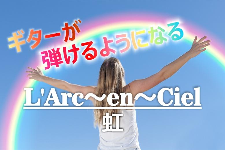 ギター初心者が1日で弾けるようになる!! L'Arc~en~Ciel/虹