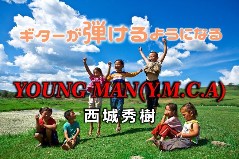 ギター初心者が1日で弾けるようになる!! 西城秀樹/YOUNG MAN(Y.M.C.A)