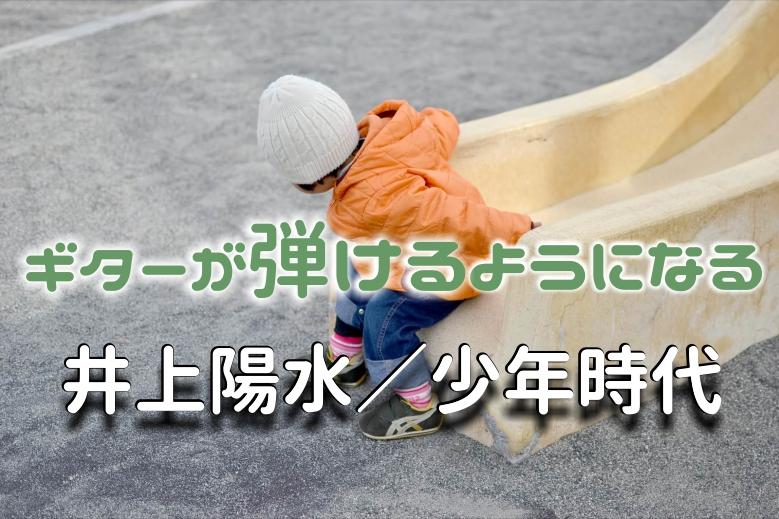 ギター初心者が1日で弾けるようになる!! 井上陽水/少年時代