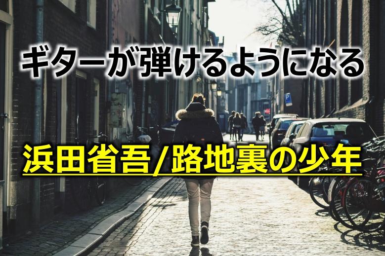 ギター初心者が1日で弾けるようになる!! 浜田省吾/路地裏の少年
