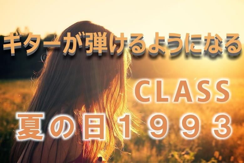 ギター初心者が1日で弾けるようになる!! CLASS/夏の日1993