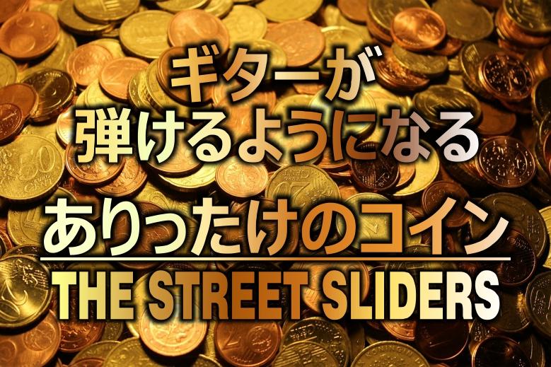 THE STREET SLIDERS/ありったけのコイン
