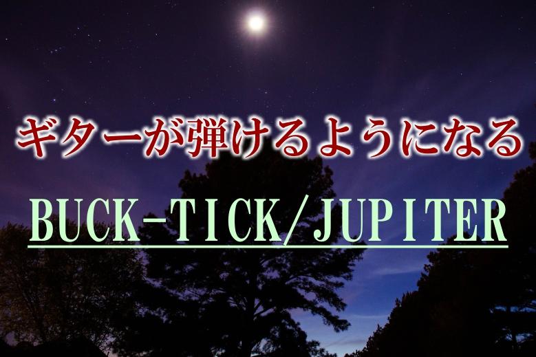 BUCK-TICK/JUPITER