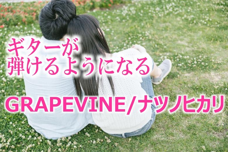 GRAPEVINE/ナツノヒカリ