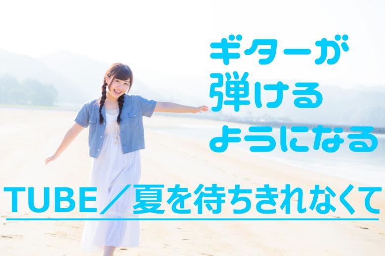 TUBE/夏を待ちきれなくて