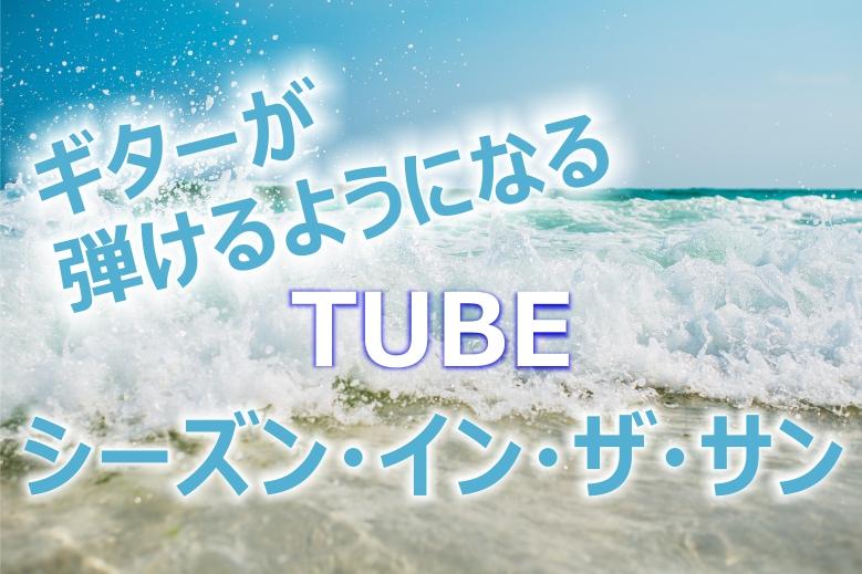 TUBE/シーズン・イン・ザ・サン