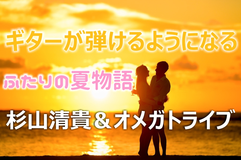 杉山清貴&オメガトライブ/ふたりの夏物語 -NEVER ENDING SUMMER