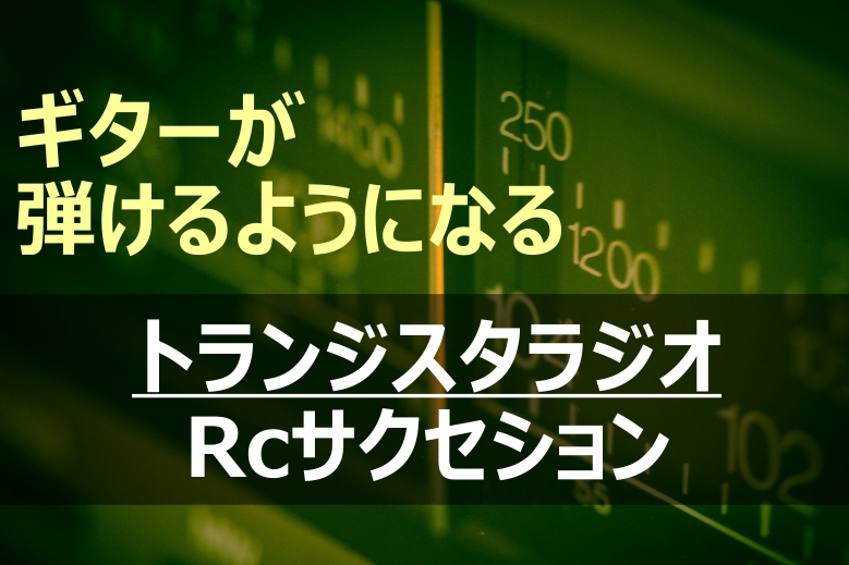 RCサクセション/トランジスタラジオ