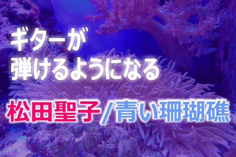 松田聖子/青い珊瑚礁