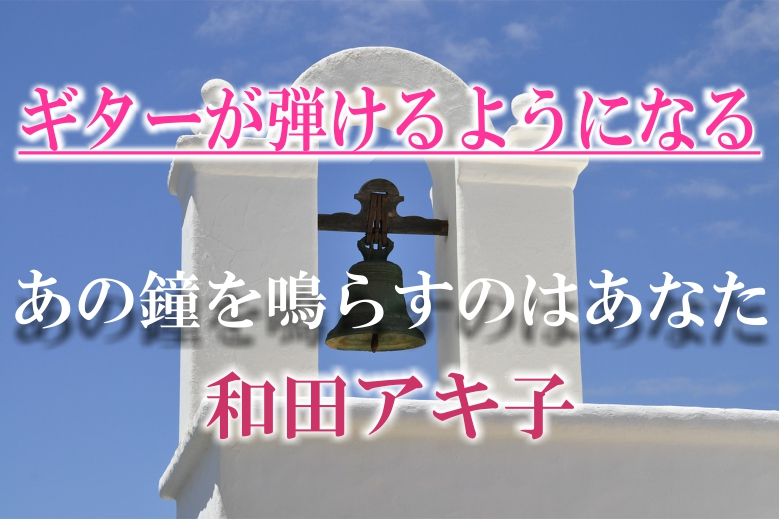 和田アキ子/あの鐘を鳴らすのはあなた