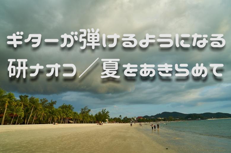 研ナオコ/夏をあきらめて