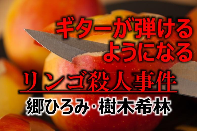 郷ひろみ・樹木希林/リンゴ殺人事件