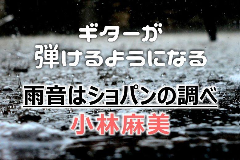 小林麻美/雨音はショパンの調べ