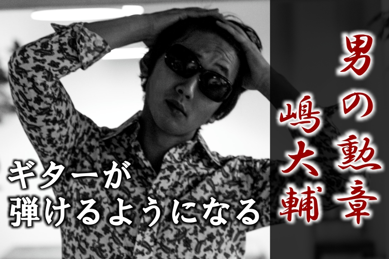 嶋大輔/男の勲章