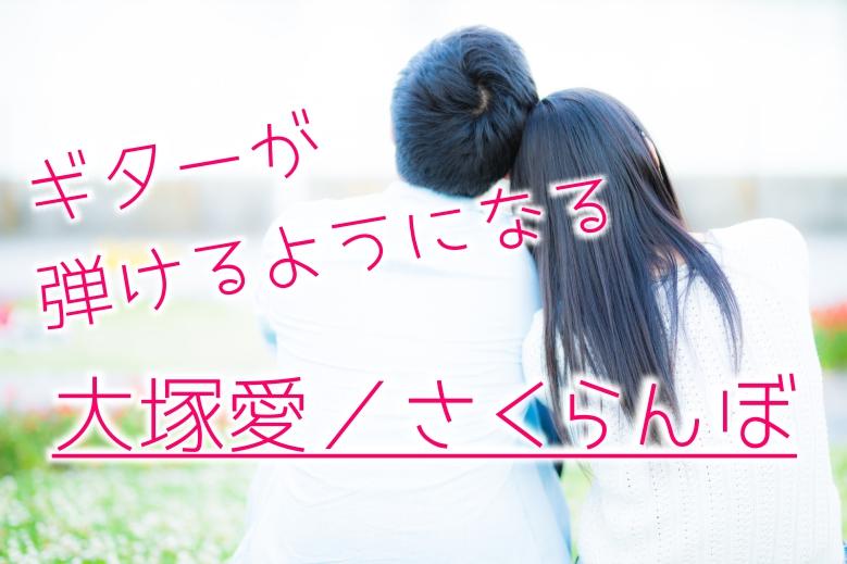 大塚愛/さくらんぼ