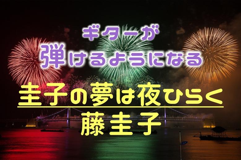 藤圭子/圭子の夢は夜ひらく