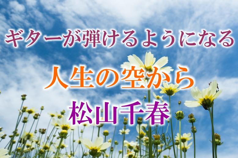 松山千春/人生の空から