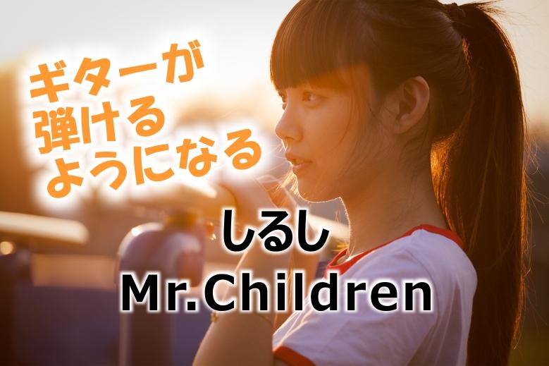MR.CHILDREN/しるし