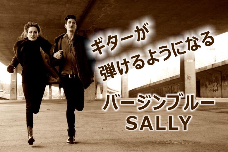 SALLY/バージンブルー