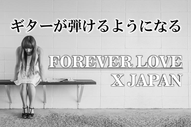 X JAPAN/FOREVER LOVE