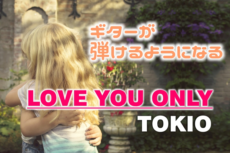 TOKIO/LOVE YOU ONLY