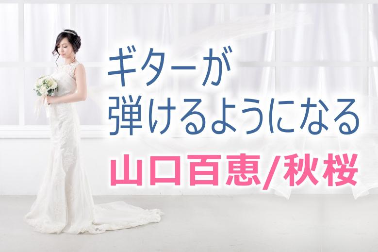 山口百恵/秋桜