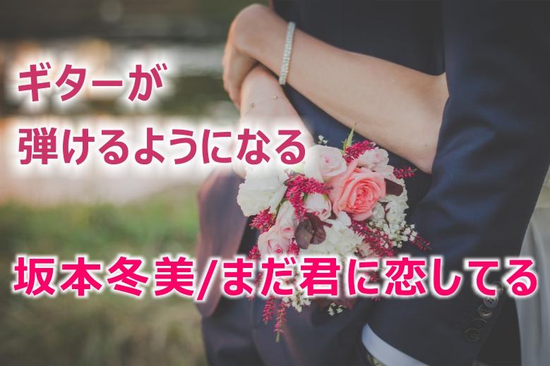 坂本冬美/まだ君に恋してる
