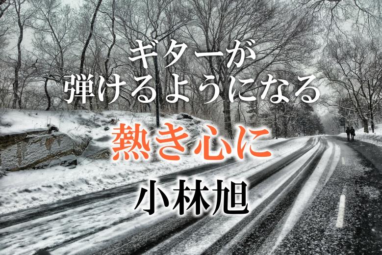 小林旭/熱き心に