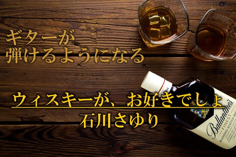 石川さゆり/ウィスキーが、お好きでしょ