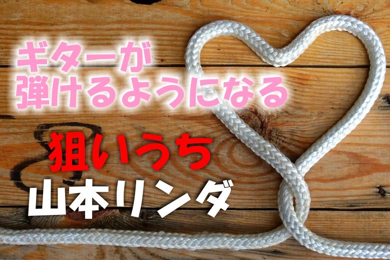 山本リンダ/狙いうち