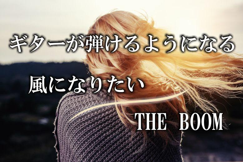 THE BOOM/風になりたい