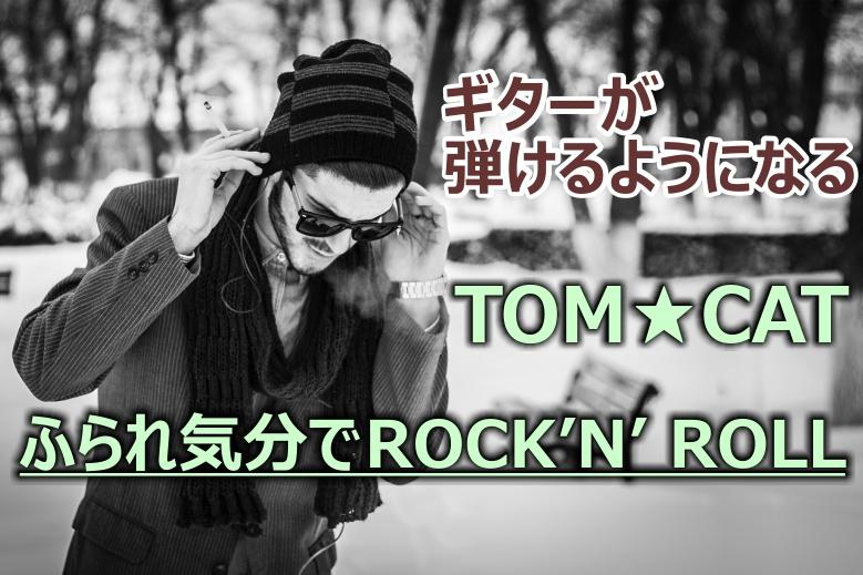TOM★CAT/ふられ気分でROCK'N' ROLL
