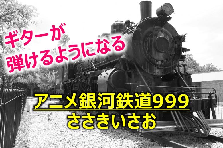 ささきいさお/アニメ銀河鉄道999