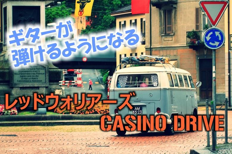 レッドウォリアーズ/CASINO DRIVE