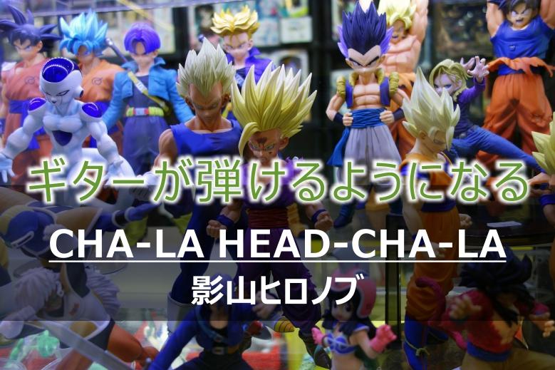 影山ヒロノブ/CHA-LA HEAD-CHA-LA