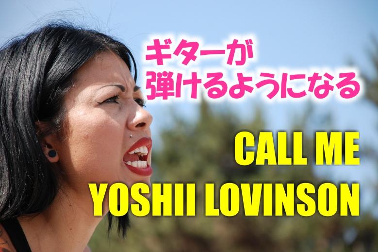YOSHII LOVINSON/CALL ME