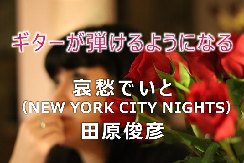 田原俊彦/哀愁でいと(NEW YORK CITY NIGHTS)