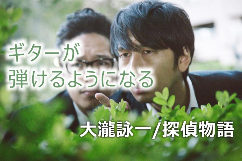 大瀧詠一/探偵物語