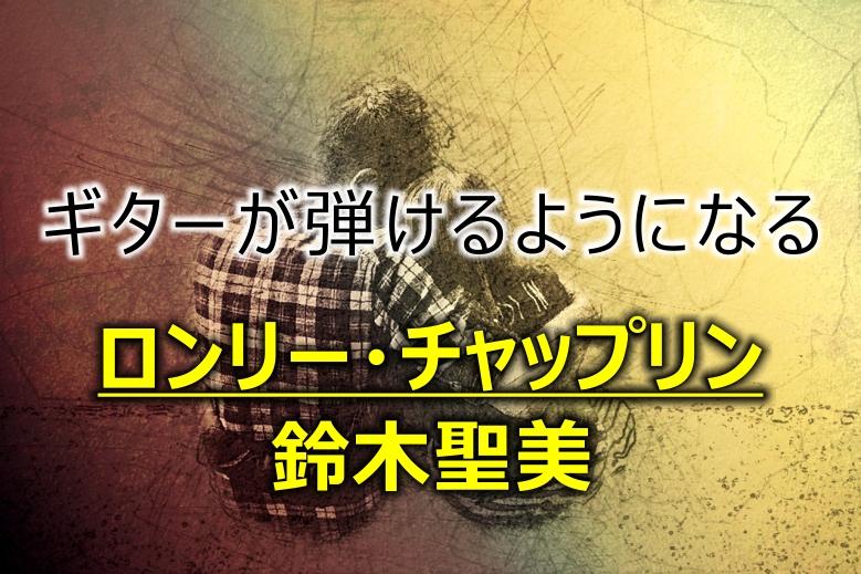 鈴木聖美/ロンリー・チャップリン