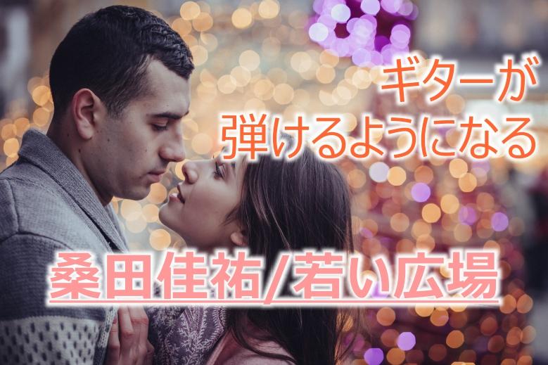 桑田佳祐/若い広場