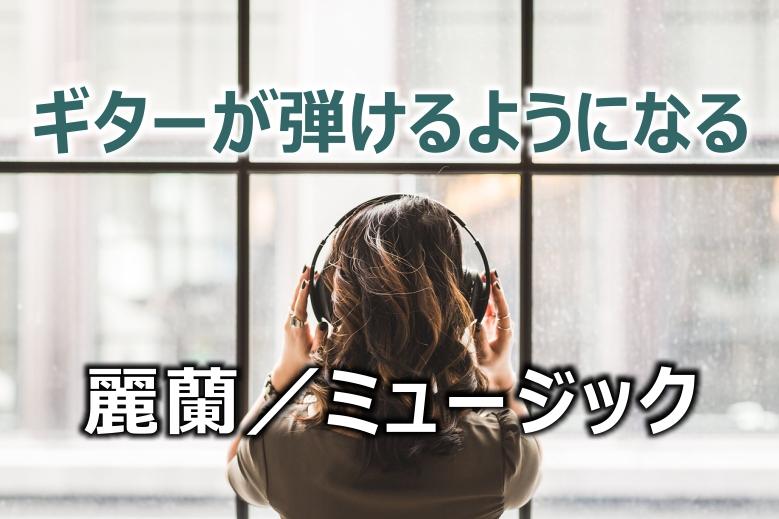 麗蘭/ミュージック