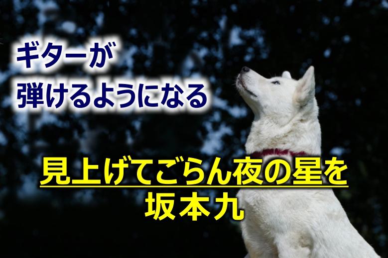 坂本九/見上げてごらん夜の星を