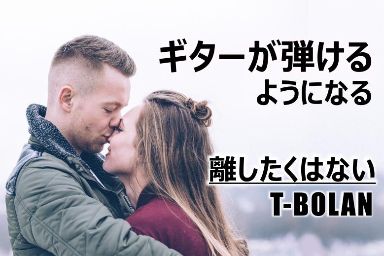 T-BOLAN/離したくはない