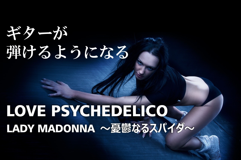 LOVE PSYCHEDELICO/LADY MADONNA ~憂鬱なるスパイダ~